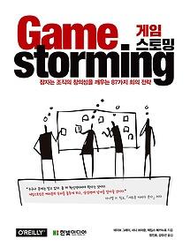 Game storming 게임스토밍