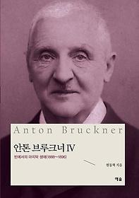 안톤 브루크너 = Anton Bruckner. Ⅳ : 빈에서의 마지막 생애(1888~1896), 빈에서의 마지막 생애(1888~1896)