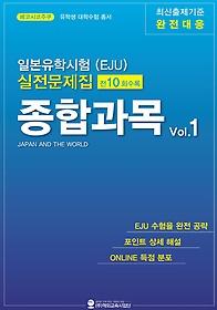 "<font title=""일본유학시험(EJU) 실전 문제집 종합과목 Vol.1"">일본유학시험(EJU) 실전 문제집 종합과목 V...</font>"