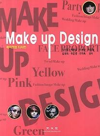 메이크업 디자인 MAKE UP DESIGN