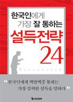 한국인에게 가장 잘 통하는 설득전략 24