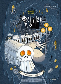 유령 기차