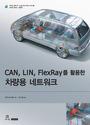 CAN LIN FLEXRAY를 활용한 차량용 네트워크