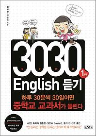 3030 English 듣기 1탄