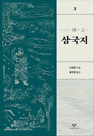 황석영 삼국지 3