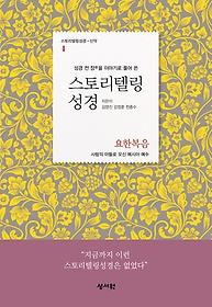 스토리텔링성경 신약 - 요한복음