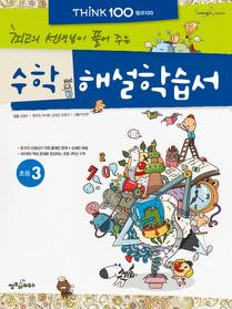 "<font title=""THiNK 100 수학 해설학습서 - 초등 3 (2012)"">THiNK 100 수학 해설학습서 - 초등 3 (2012...</font>"
