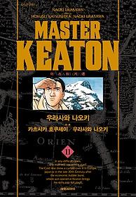 마스터 키튼 완전판 11