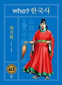 who? 한국사 최치원