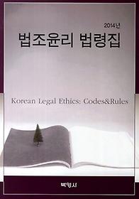 2014 법조윤리 법령집