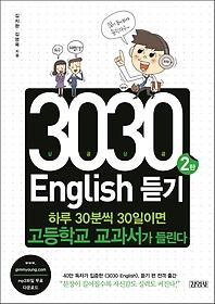 3030 English 듣기 2탄