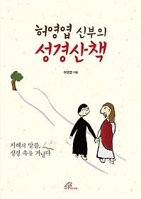 허영엽 신부의 성경산책