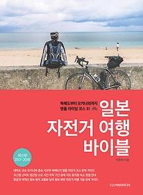 일본 자전거 여행 바이블