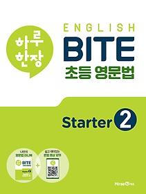 "<font title=""하루 한장 English BITE 초등 영문법 Starter 2 (2021)"">하루 한장 English BITE 초등 영문법 Start...</font>"