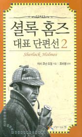 셜록 홈즈 대표 단편선 2