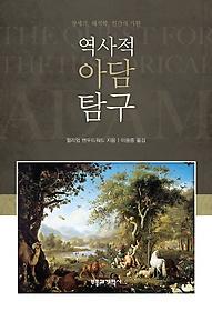 역사적 아담 탐구