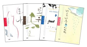 한국 대표작가들의 문학상 수상작 모음집