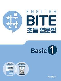 "<font title=""하루 한장 English BITE 초등 영문법 Basic 1 (2021)"">하루 한장 English BITE 초등 영문법 Basic...</font>"
