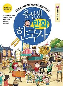 용선생 만화 한국사 5 - 고려시대 1