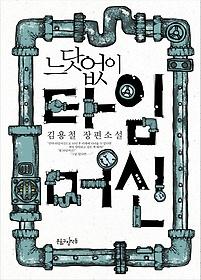 느닷없이 타임머신 : 김용철 장편소설