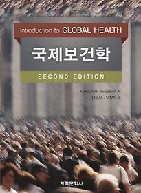 국제보건학