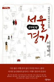 서울 경기 여행백서 - 수도권 편