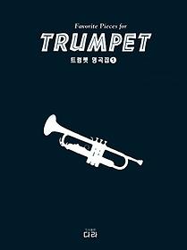 트럼펫 명곡집 1