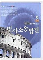 NEW 2007년판 민사소송법전 (개정4판)