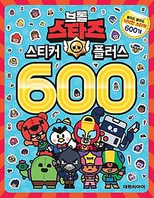브롤스타즈 스티커 플러스 600