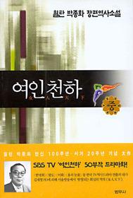 여인천하 (중)