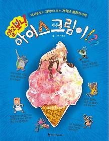 알고 보니 아이스크림이!??