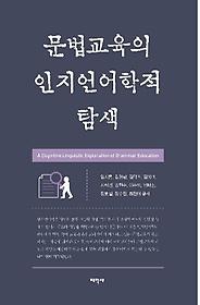문법교육의 인지언어학적 탐색