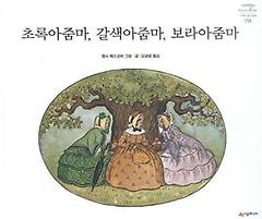 초록아줌마, 갈색아줌마, 보라아줌마