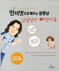 (인터넷으로 배우는 동영상) 김남진의 애견미용