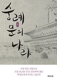 숭례문의 나라 : 김경민 장편소설