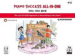 피아노 석세스 올인원 제1급