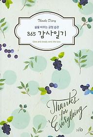 365 감사일기 (열매)