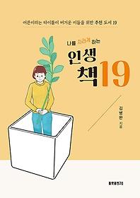 나를 자라게 하는 인생 책 19  : 어른이라는 타이틀이 버거운 이들을 위한 추천 도서 19