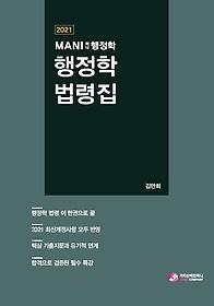 2021 MANI 마니 행정학 법령집