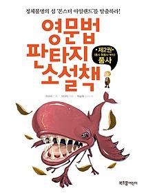 영문법 판타지 소설책 2 - 품사