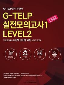 """<font title=""""지텔프(G-TELP) 실전모의고사 1 - LEVEL 2(대봉투)"""">지텔프(G-TELP) 실전모의고사 1 - LEVEL 2(...</font>"""