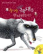 누가 심술쟁이 늑대를 무서워할까?