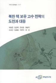 북한 핵 보유 고수 전략의 도전과 대응