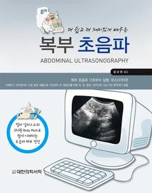 (더 쉽고 더 재미있게 배우는) 복부 초음파 =Abdominal ultrasonography
