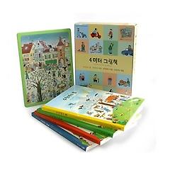4미터 그림책 시리즈 (전4권)