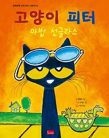 고양이 피터 - 마법 선글라스