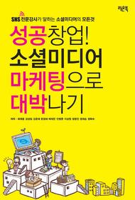 성공창업! 소셜미디어 마케팅으로 대박나기