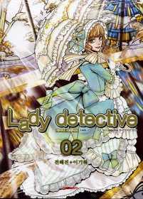 레이디 디텍티브 Lady detective 2