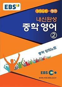 """<font title=""""EBS 강의노트 중학 내신완성 영어 2 (2017년용)"""">EBS 강의노트 중학 내신완성 영어 2 (2017...</font>"""