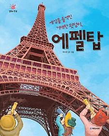 세상을 들썩인 거대한 쇳덩이, 에펠탑